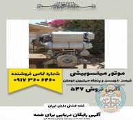 موتور میتسوبیشی 480 در بوشهر