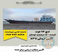 فروش لنج 94 فوت فایبرگلاس در بوشهر