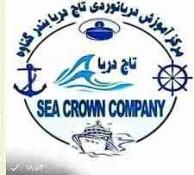 شرکت آموزش دریانوردی تاج دریا