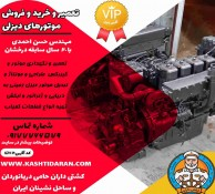 تعمیر و خرید و فروش موتورهای دیزلی