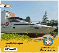 فروش قایق تفریحی