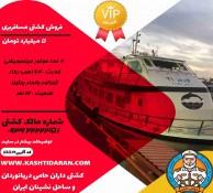 فروش کشتی مسافربری