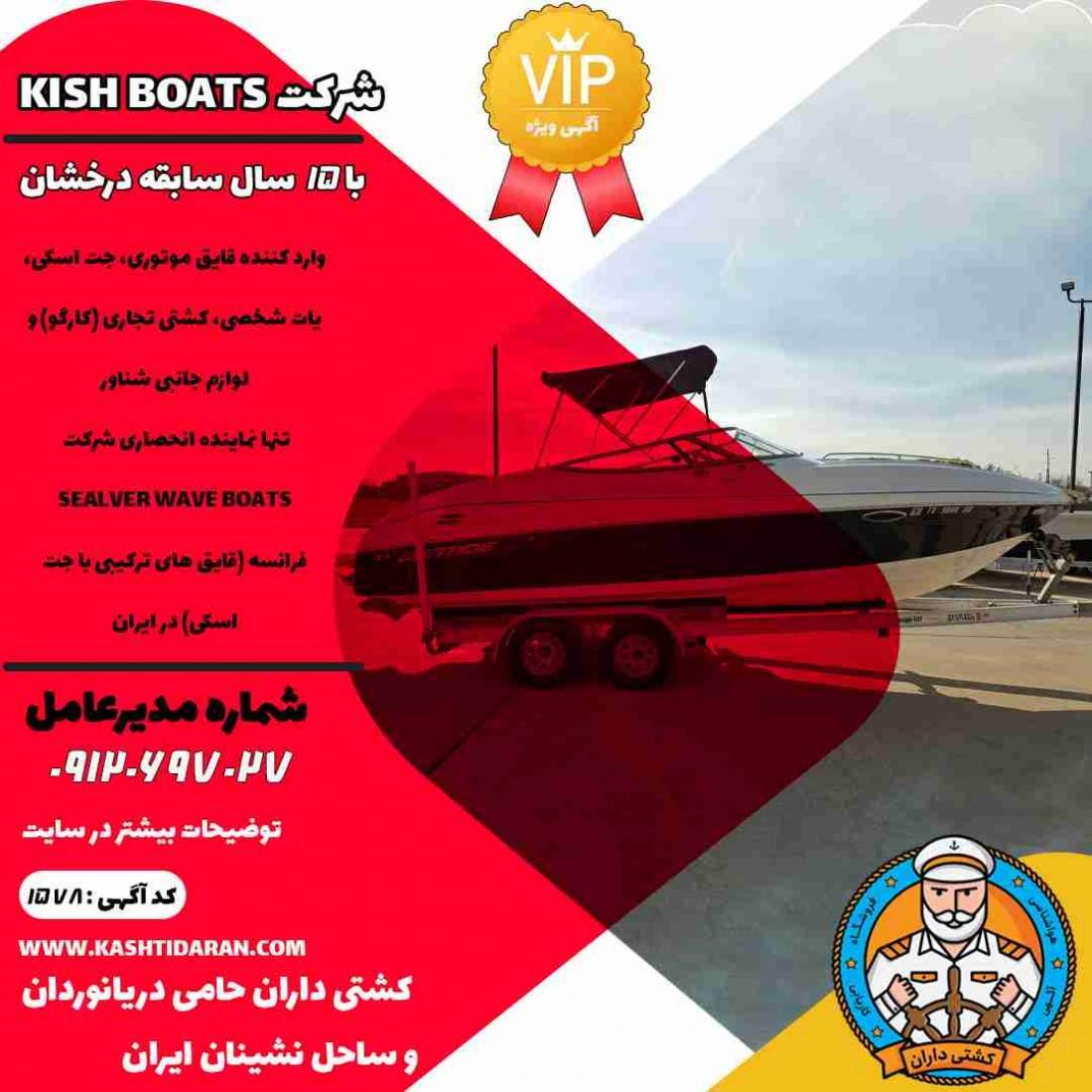 شرکت Kish Boats  وارد کننده انواع قایق