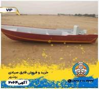 خرید و فروش قایق های صیادی