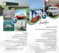 طراحی ، ساخت ، بازسازی و تعمیرات شناورهای دریایی