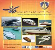 طراحی و ساخت انواع شناورها و ادوات ساحلی و فراساحلی