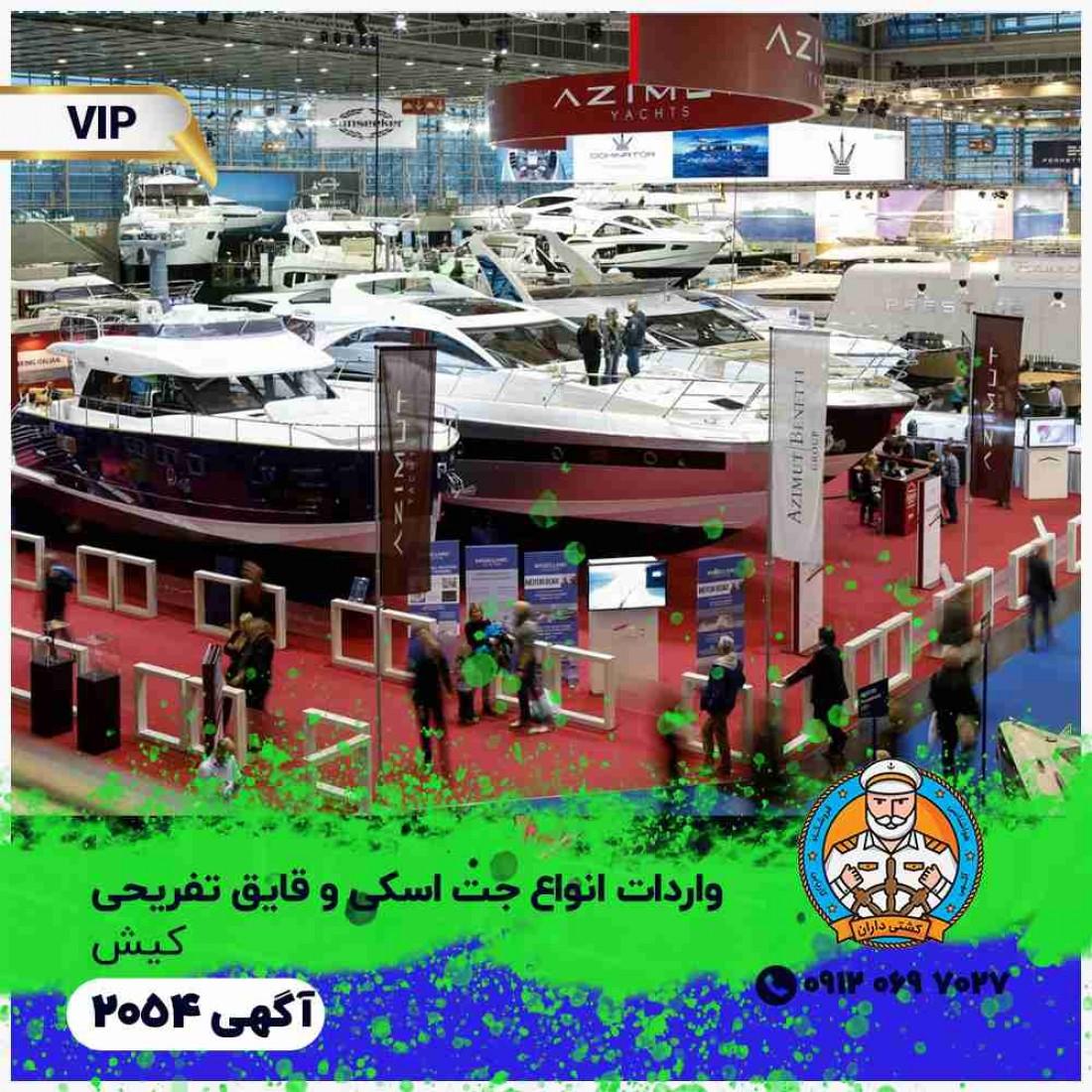 شرکت Kish Boats - واردکننده انواع جت اسکی و قایق تفریحی