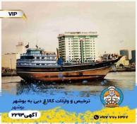 ترخیص و واردات انواع کالا از دبی به بنادر استان بوشهر