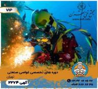 دوره های تخصصی غواصی صنعتی(commercial diving)