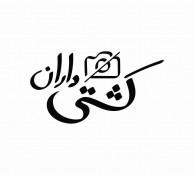 کرایه بارج جرثقیل دار برای لایروبی در آبادان