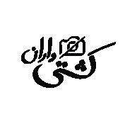 خریدار لنج چوبی پاکستانی 700 تن