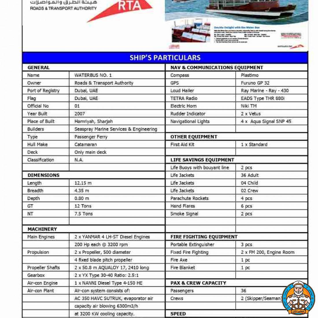 فروش اتوبوس دریایی کاتاماران
