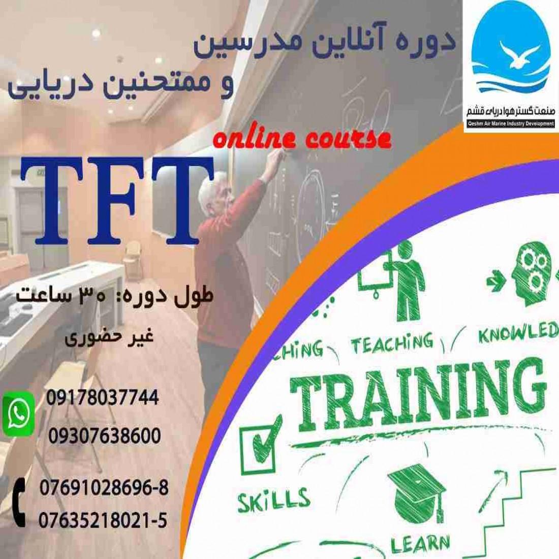 دوره آموزش مدرسین وممتحنین TFT ۳۰